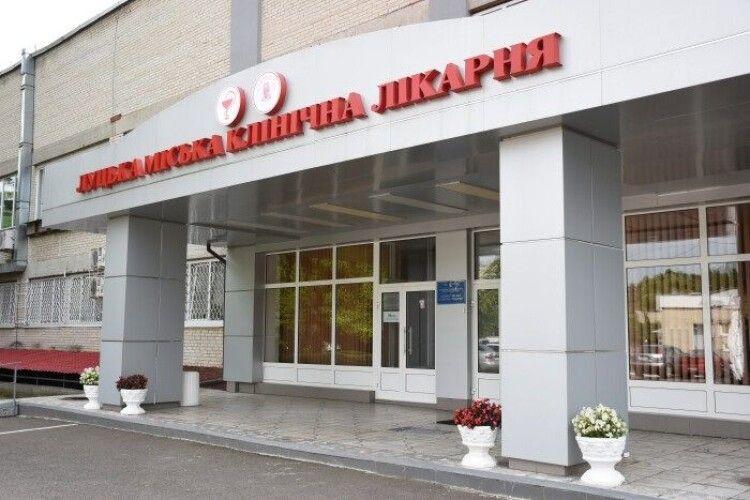 Луцьку міську клінічну лікарню перейменовують