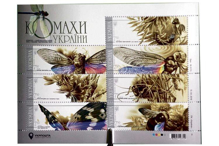 «Комахи України» здобули філателістичне олімпійське золото