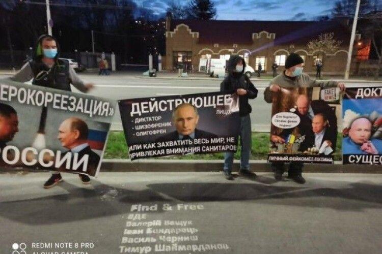 У Києві біля посольства РФ протестували проти російської агресії