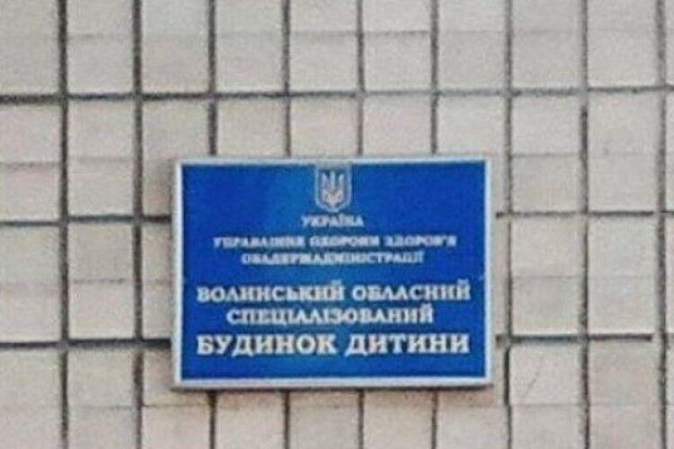 Директор Волинського дитбудинку захворів на COVID