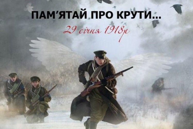 У Луцьку відзначать День пам'яті Героїв Крут