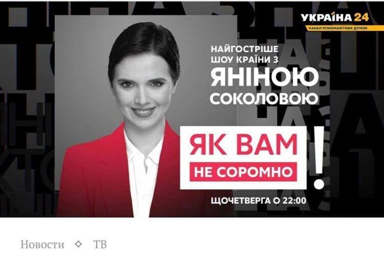 «Нє долга музика іграла»: канал Ахметова заморозив програму Яніни Соколової після її інтерв'ю з Леросом