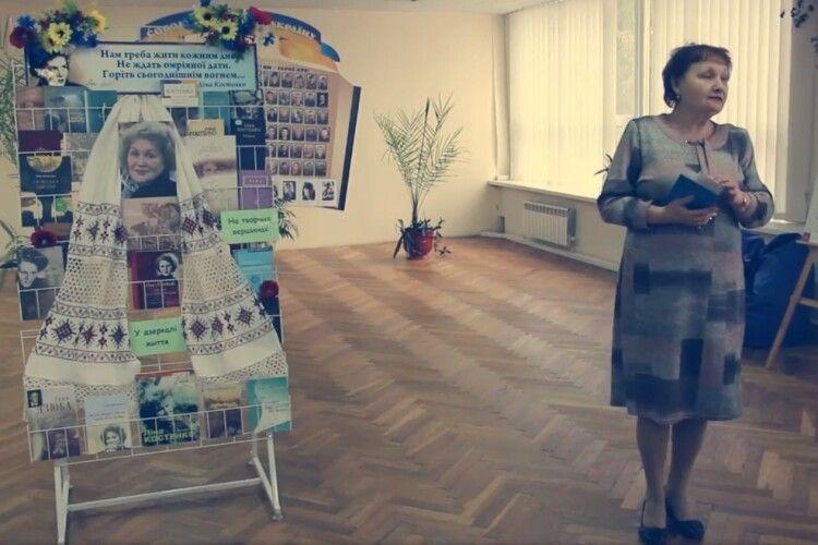 У волинській бібліотеці читали поезії Ліни Костенко (Відео)