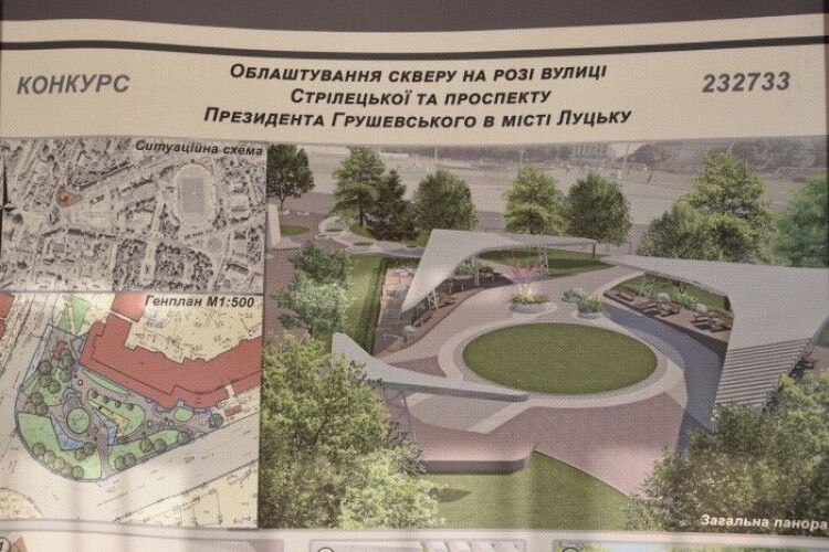 До кінця року в Луцьку з'явиться сквер авіаторів (фото проекту)