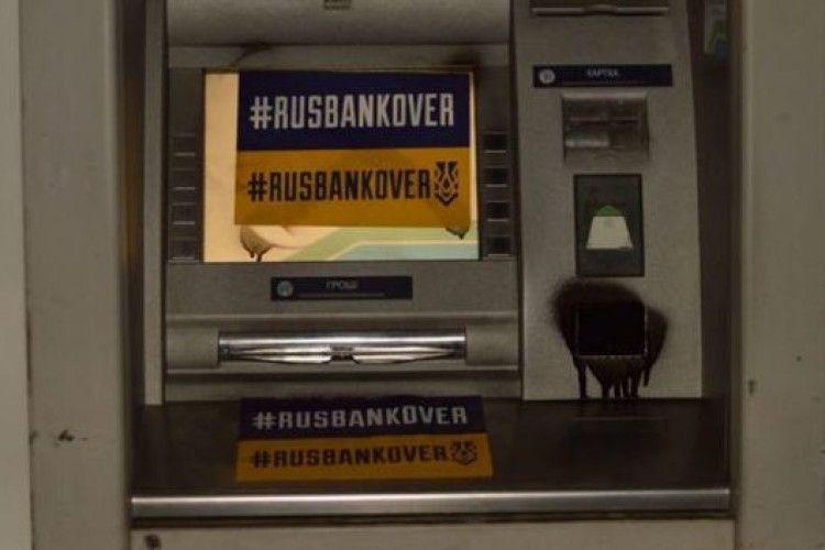 Невідомі заблокували роботу десятків банкоматів російських банків в Україні