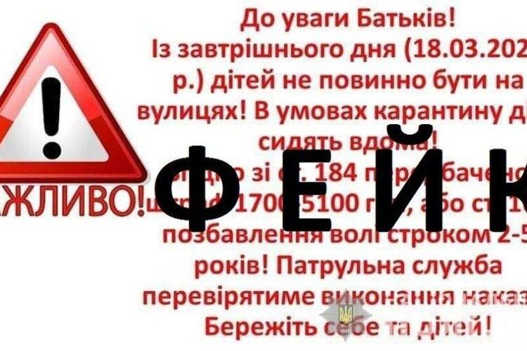 У Рівненській області встановили, хто придумав і поширив фейк про відповідальність батьків за перебування дітей на вулиці