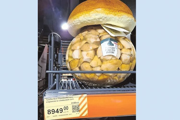 Призовий фотоконкурс: «…Щоб не їли – милувались, до гіпермаркету щодня повертались!»