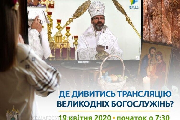 Вмикайте телевізор: сьогодні, о 7:30, розпочнеться трансляція Великоднього богослужіння