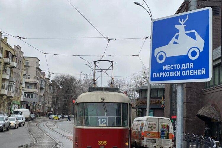 На вулицях Харкова з'явилися місця для паркування оленів