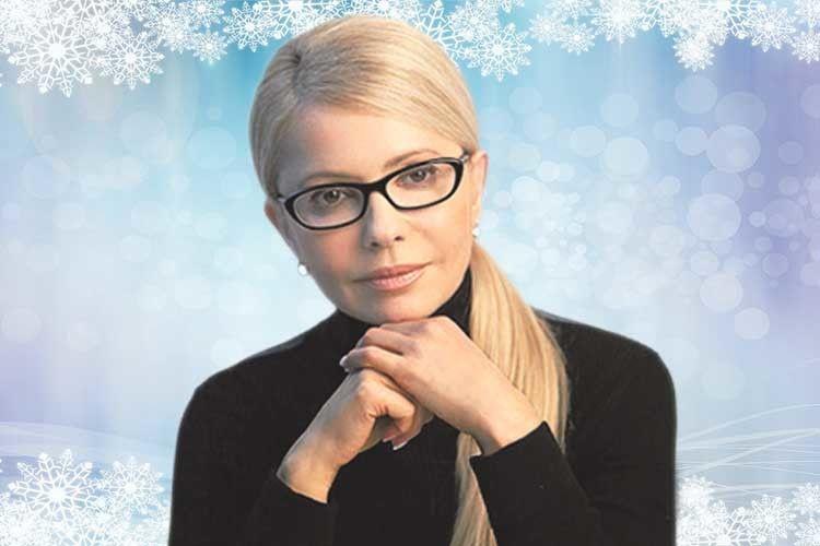 Юлія Тимошенко: «Щось має відбутися: хороше і несподіване, те, чого завжди хотілося...»*