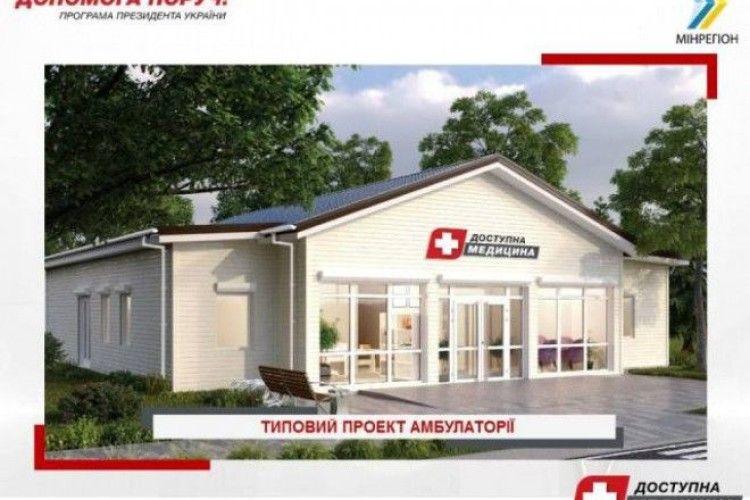 Доступна медицина: 15 амбулаторій вже цьогоріч збудують на Волині