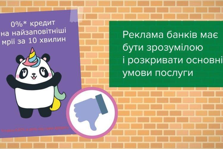 Банківська реклама повинна розкривати основні умови послуги та не ускладнювати сприйняття інформації