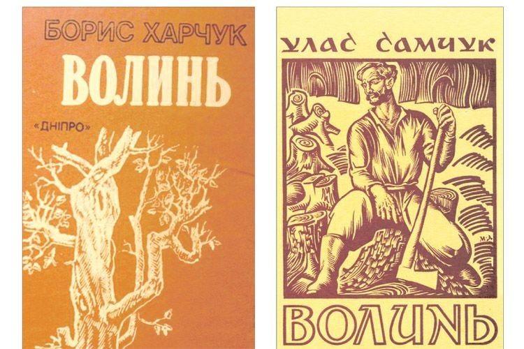 Харчукова «Волинь» стала відповіддю-продовженням Самчукової «Волині»