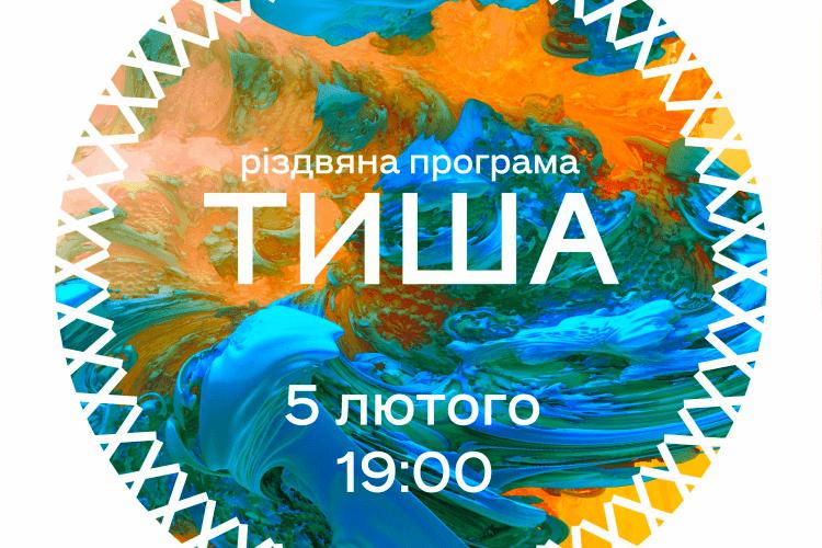 У Луцьку в «ГаРмИдЕр ангар-stage» презентують програму «ТИША»