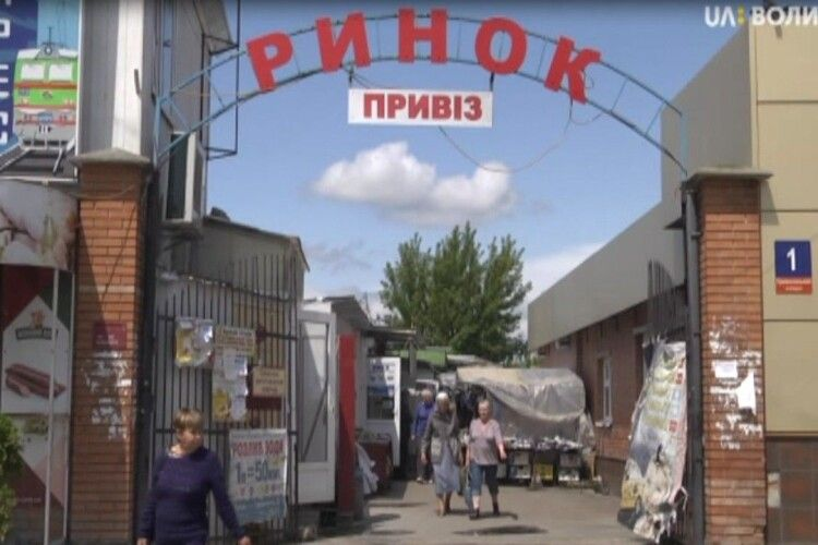 "Луцький ринок ""Привіз"" закривають"