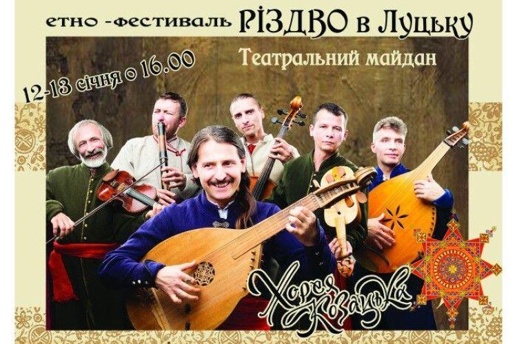 На Театральному майдані виступить відомий гурт «Хорея Козацька»