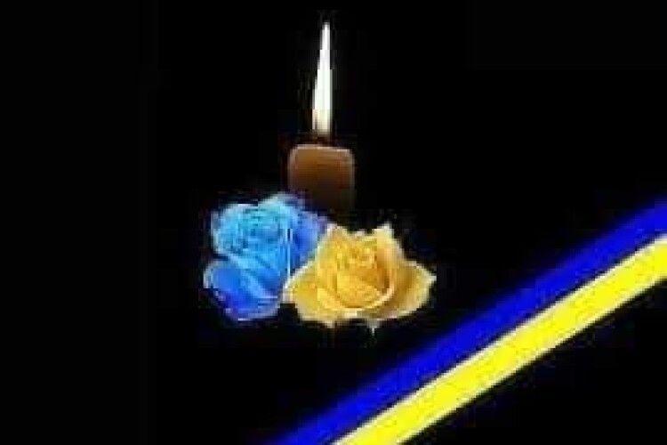 На Волині помер військовослужбовець АТО (Фото)