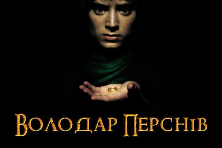 У Луцьку організовують костюмований нічний кіноперегляд «Володаря перснів»