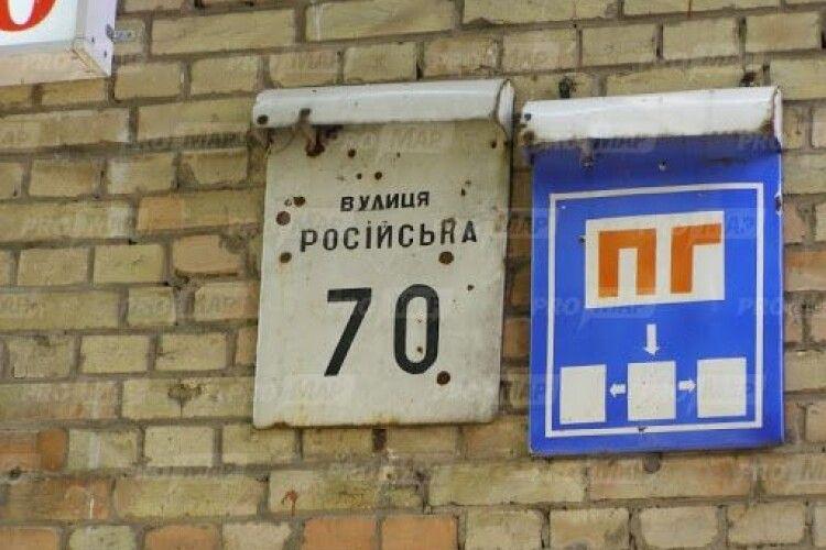У Києві перейменували вулицю Російську