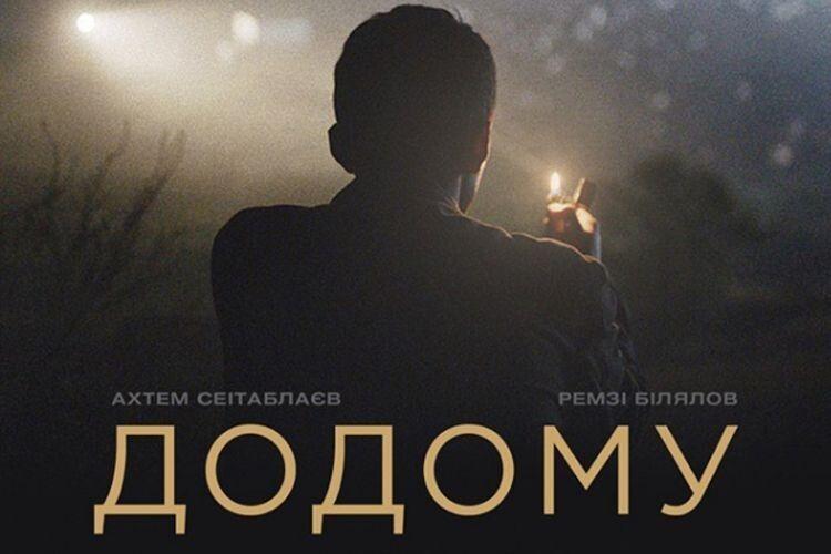 Фільм «Додому» боротиметься від України за«Оскар»