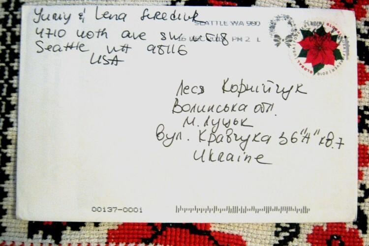 Лист із США шукає свого адресата у Луцьку