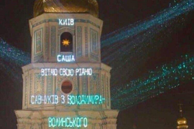 На стіні Софії Київської привітали родину з Володимира-Волинського (Фото)