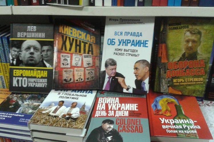 В Україні просять заборонити книги ще 12 російських видавництв