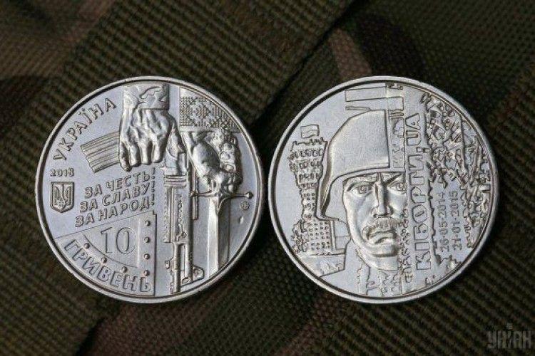 Нацбанк випустив мільйонним тиражем 10-гривневу монету «Кіборги»