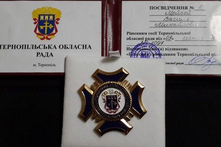 Василь Мойсей став почесним громадянином Тернопільщини (посмертно)