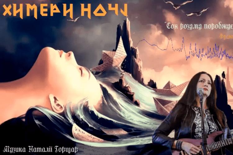 Відома волинська скрипалька презентувала хард-рок композицію (Аудіо)