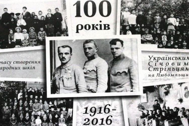 У Любомлі видали комплект листівок про січових стрільців (фото)