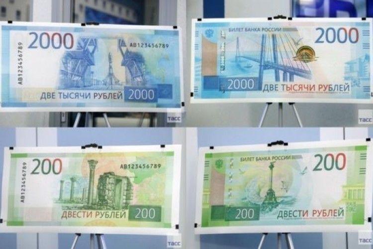 Росіяни злякалися… банкнот номіналом 200 рублів