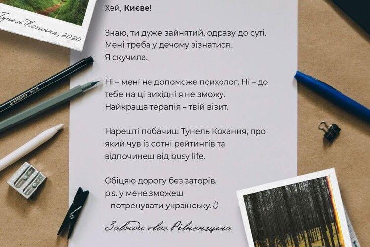 «Побачиш тунель кохання і потренуєш українську» – лист Рівненщини до Києва
