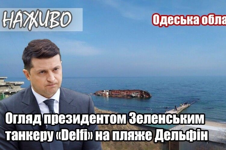 Слова Президента Зеленського про імпотенцію справдилися (Відео)