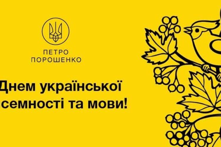 Закон про мову є блискучою перемогою на культурному фронті – Петро Порошенко