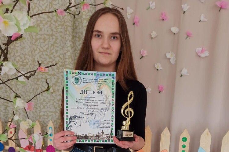 Ратнівська одинадцятикласниця стала «Молодим талантом Волині» (Відео)