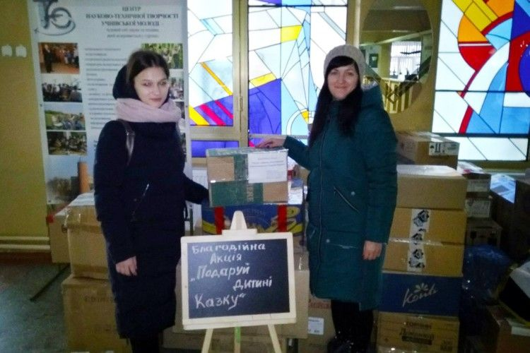 Учні Прилісненської громади стали найактивнішими учасниками благодійної акції «Подаруй дитині казку»