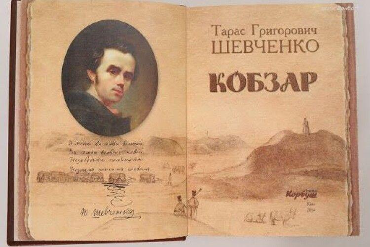 У Луцьку сьогодні треба йти зі своїм «Кобзарем» до пам'ятника Шевченку