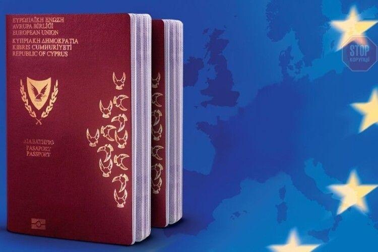 Біда нашим олігархам: Кіпр припинив видавати «золоті паспорти»