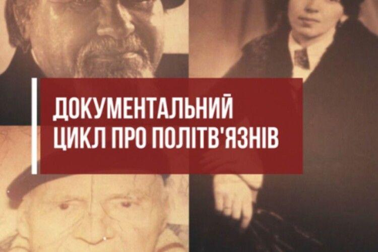 Український інститут національної пам'яті та «Історична правда» випустили документальний цикл про політв'язнів