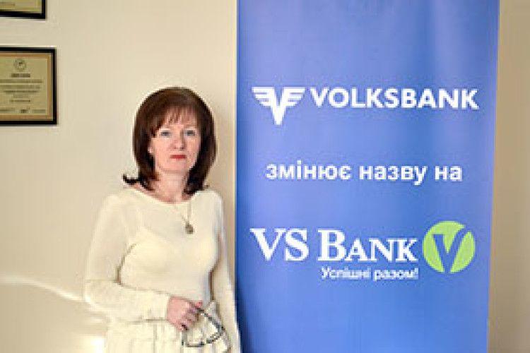 VOLKSBANK ЗМІНЮЄ НАЗВУ НА VS BANK*