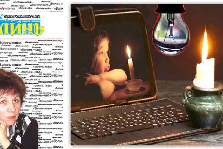 Чи злякають українців відключенням електрики?