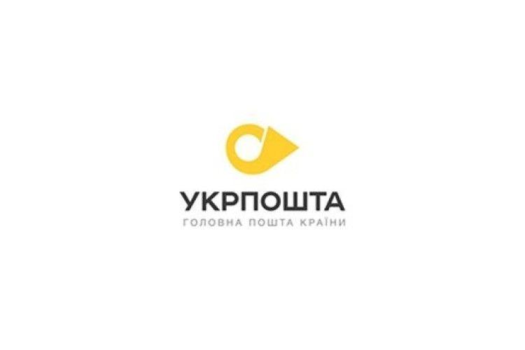 «Укрпошта» оновила логотип