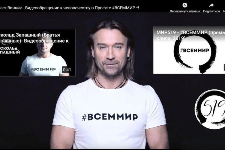 Олег Винник знявся у проросійському пропагандистському кліпі (Відео). Чи пробачать «вовчиці»?