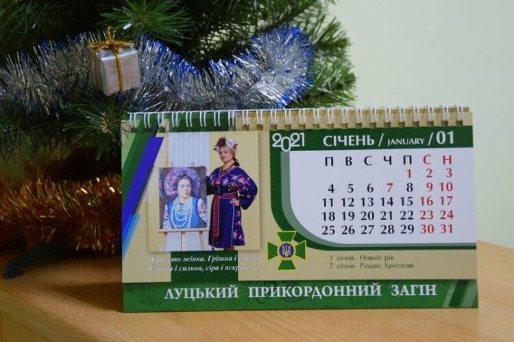 Луцькі прикордонниці в українському вбранні з'явилися на обкладинках календаря