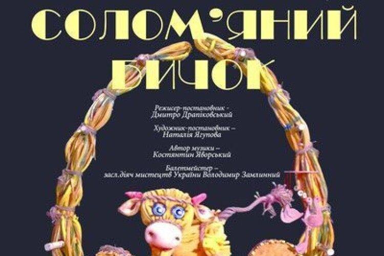Волинський академічний обласний театр ляльок покаже виставу он-лайн