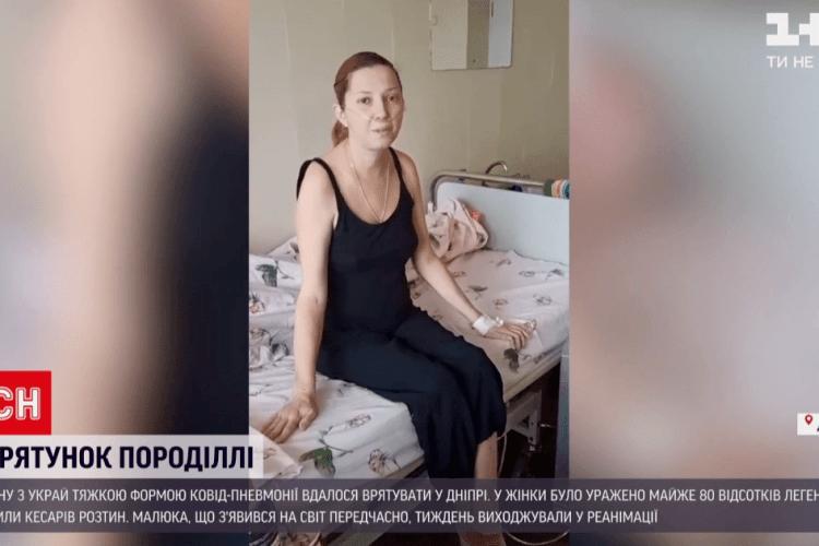 «Дитина задихалася в утробі»: у Дніпрі врятували породіллю, легені якої майже повністю уразив COVID-19