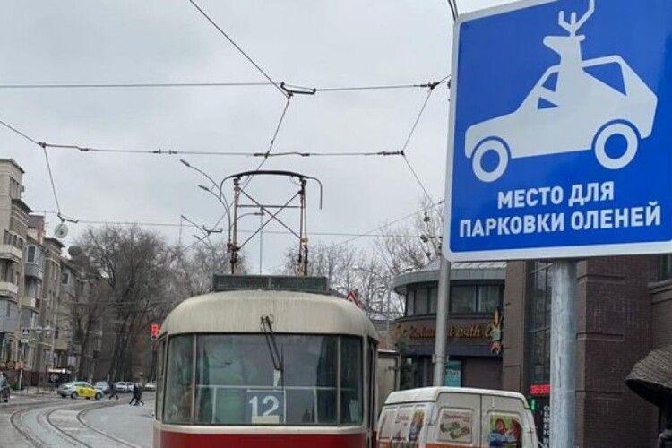 У Харкові з'явилася «парковка для оленів»