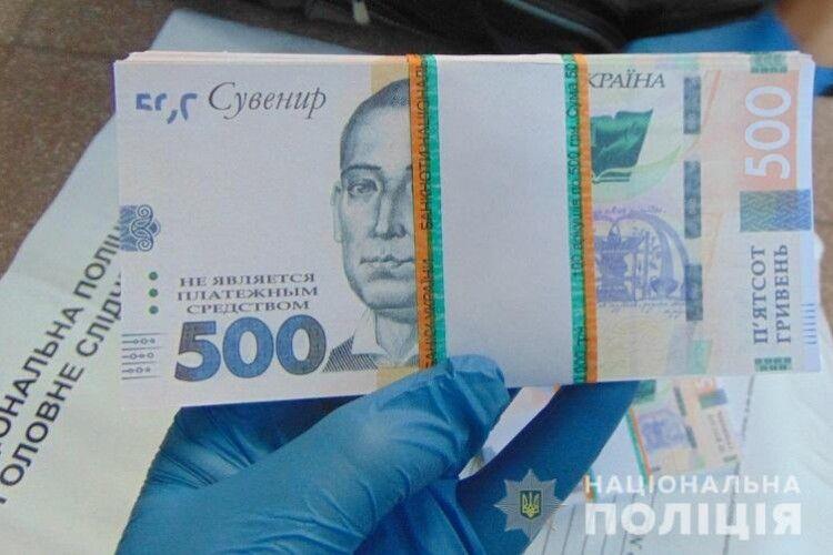 Обміняв гроші на сувенірні: у Турійському районі поліція викрила шахрая