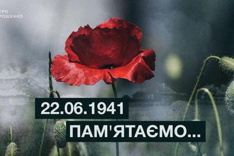 День скорботи: українці заплатили страшну ціну за змову Сталіна та Гітлера